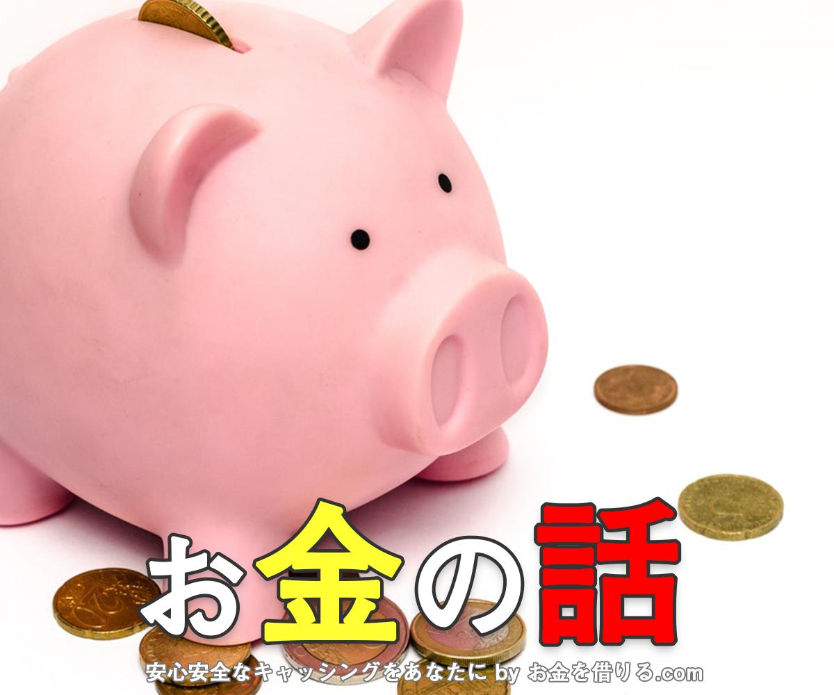 お金のコラム|安心安全なキャッシングをあなたにbyお金を借りる.com